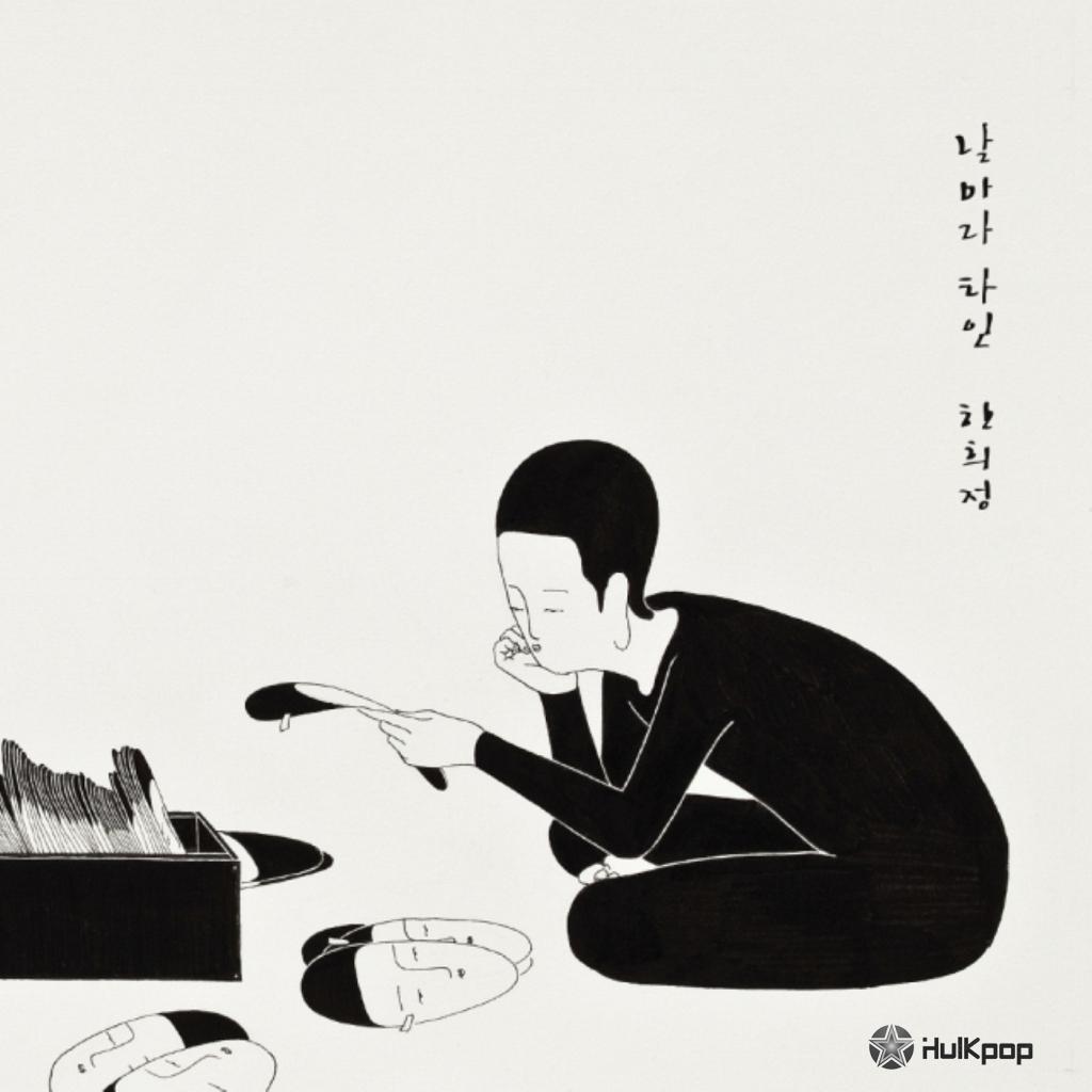 Han Hee Jeong – Vol.2 날마다 타인