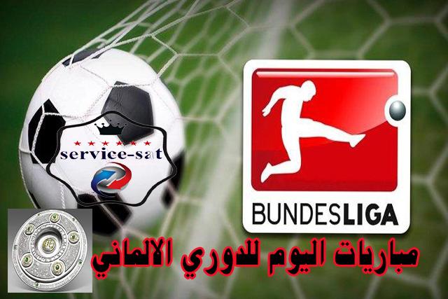 مباريات | BUNDESLIGA