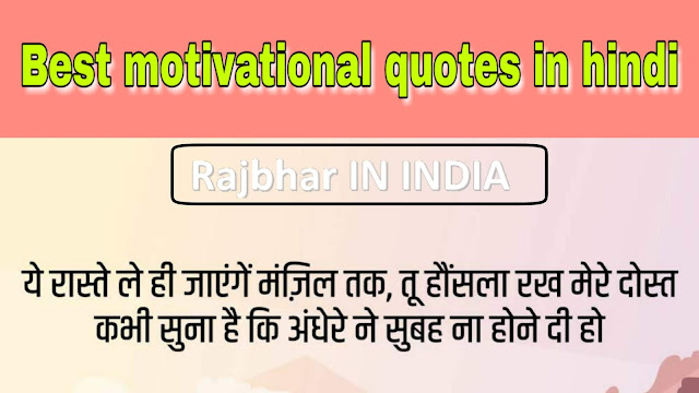 Thought 15 Best motivational quotes in hindi || Rajbhar IN INDIA || 2020