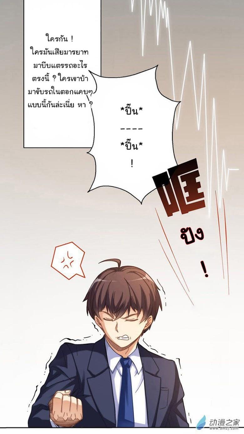 I am Gao Fushuai - หน้า 9