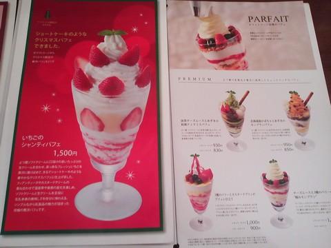 メニュー3 よつ葉ホワイトコージ札幌パセオ店