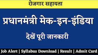 प्रधानमंत्री मेक इन इंडिया योजना  Prime Minister's Make in India Scheme