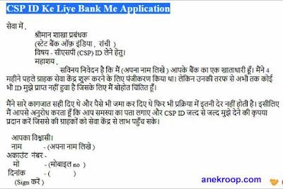 csp id ke liye bank me application