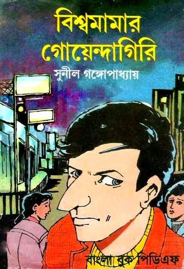 Bishwa Mamar Goyendagiri By Sunil Gangopadhyay