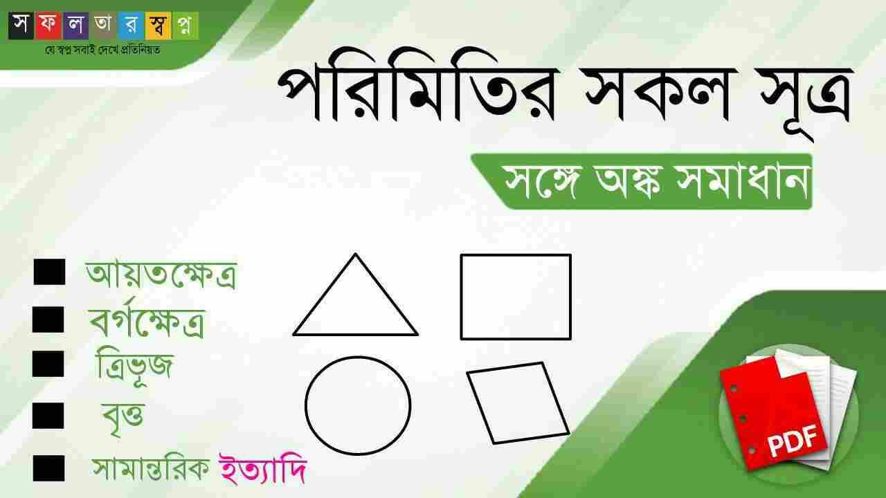 পরিমিতির সকল সূত্র এবং সমাধান PDF-Math Formula in Bengali
