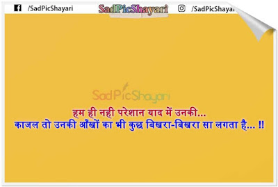 breakup shayari pic in hindi