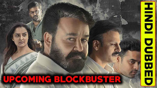 Lucifer Hindi Dubbed Full Movie | Mohanlal's Lucifer Movie In Hindi