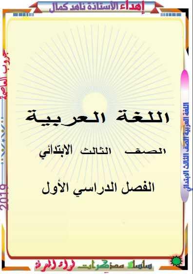 مذكرة اللغة العربية للصف الثالث الابتدائي ترم أول 2019 للأستاذة ناهد كمال