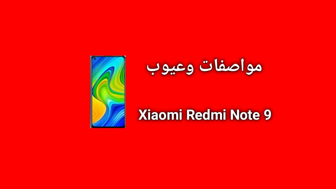 سعر و مواصفات Xiaomi Redmi Note 9 - مميزات وعيوب شاومي ريدمي نوت 9