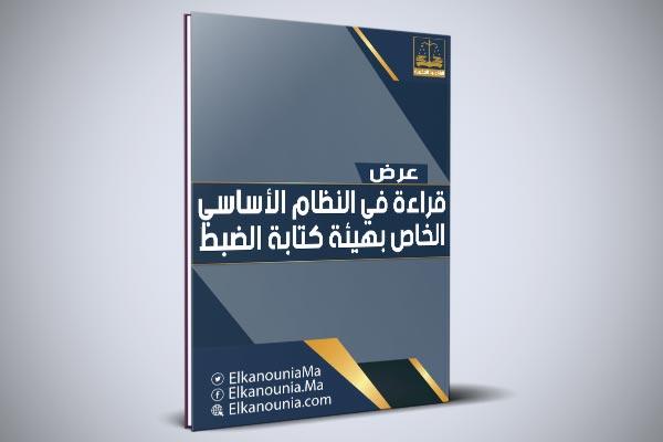 عرض بعنوان: قراءة في النظام الأساسي الخاص بهيئة كتابة الضبط في المغرب PDF