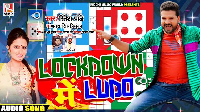Lockdown Me Ludo Lyrics Ritesh Pandey
