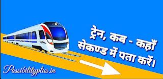 Train kab ayegi , by:Possibilityplus.in