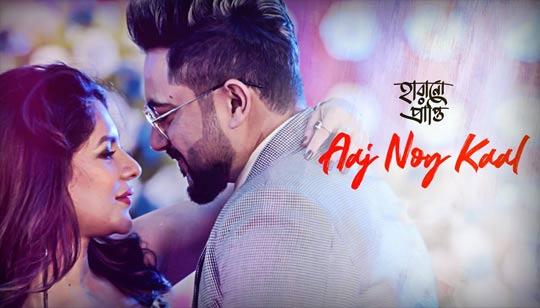 Aaj Noy Kaal Lyrics from Harano Prapti Bengali Movie