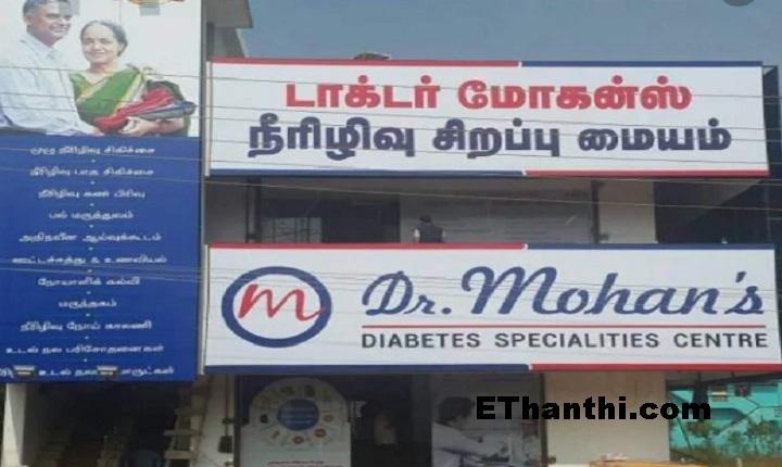டாக்டர் வி. மோகன் - Dr.Mohan's Diabetes Specialties Centre