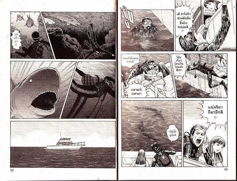 Gyo - หน้า 7