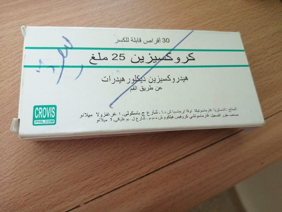 ما هو دواء أتاراكس (atharax) او ديكلورهيدرات الهيدروكسيزين؟