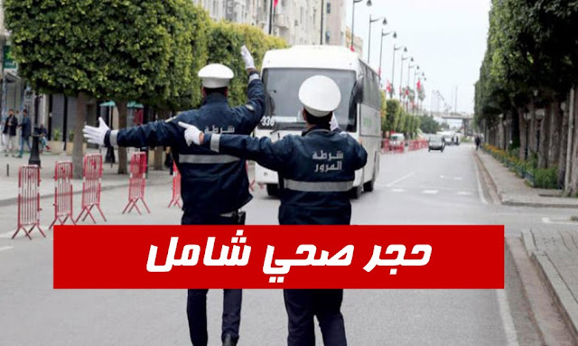 حجر صحي شامل تونس