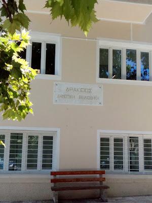 Επαναλειτουργεί η Δημοτική Βιβλιοθήκη Θήβας