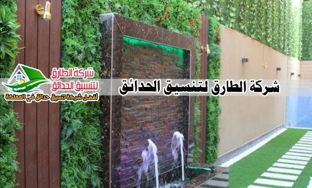 شركة تركيب شلالات ونوافير في مكة وجدة