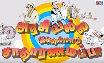 Arasiyalla Ithellam Satharanamppa | IBC Tamil Tv