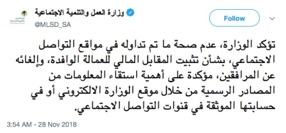 "Are you one of those expatriate workers in Saudi Arabia who got excited about ""Good News"" circulating on social media recently with regards to the revocation of dependents' fee in the Kingdom?  Well, officials in Saudi Arabia dismissed that ""Good News"" as false report!  Authorities in the Kingdom made it clear that there is no plan to revoke dependents' fee. According to the Ministry of Labor and Social Development on an article published in the Saudi Gazette dated November 28, it is stated that information making rounds in social media are far from the truth.  This information is also posted on the ministry's twitter account! This is not the first time that rumors about dependents' fee will be revoked! The Kindom imposition of a fee on every expatriate's dependent was started July 2017.  An amount of SR100 per dependent or companion per month is being implemented. And every year this will increase by SR100 till the fee reaches to SR400 per dependent per month in 2020.  These dependents include the expats' first wife, male children under 18, and all female children.  Aside from these, the same amount is also being collected to expats second wife, the third, and the fourth, in addition to the parents, relative-in-law, domestic laborers and every expat sponsored by the workers as a companion."