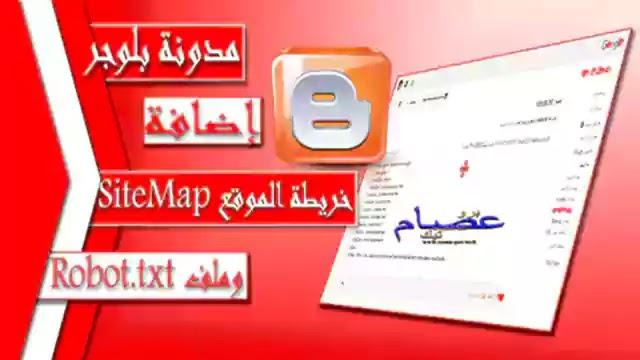 اضافة خريطة الموقع sitemap robot.txt مدونة بلوجر