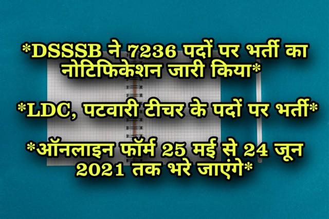 DSSSB ने 7236 पदों पर भर्ती का नोटिफिकेशन जारी किया