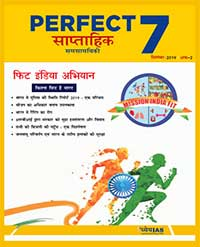 Download-Dhyeya-IAS-Perfect-7-Weekly-Magazine-in-Hindi-September-2019-Issue-2