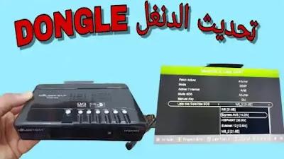تحديث الدنغل DONGLE