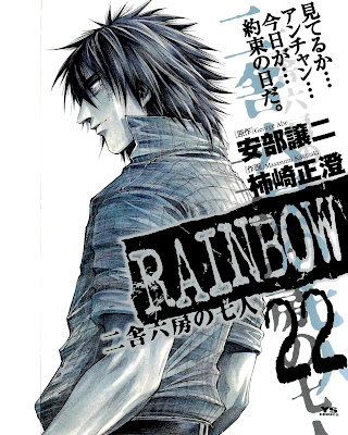 RAINBOW 二舎六房の七人 zip online dl and discussion
