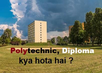 polytechnic in hindi diploma kya hai