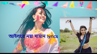 Aila Re Noya Daman Lyrics (আইলারে নয়া দামান) Tosiba and Muza
