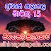 Lagna Palapala Ada Dawase | ලග්න පලාපල | Sathiye Lagna Palapala 2020 | 2020-03-15