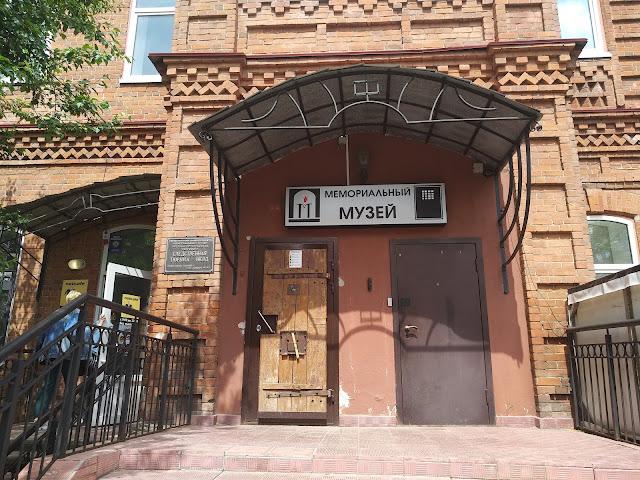 Музей НКВД, Томск