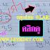 มาแล้ว...เลขเด็ดงวดนี้ 2ตัวตรงๆ หวยทำมือเลขคำนวนBy:Mint งวดวันที่16/5/62