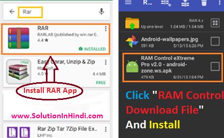 ram kaise badhaye without root in hindi