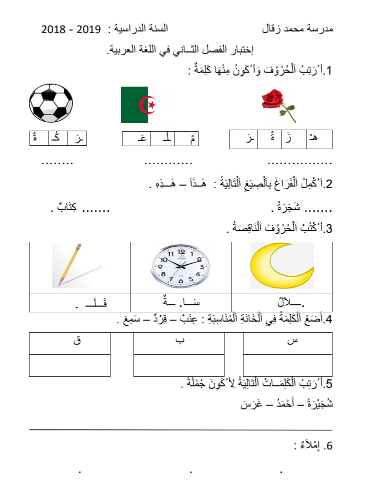 تحميل نماذج فروض و اختبارات اللغة العربية السنة الأولى ابتدائي الجيل الثاني