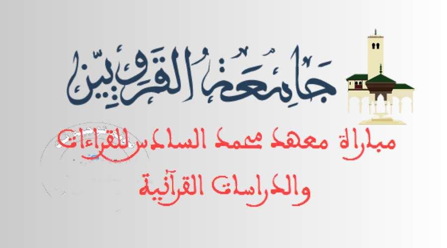 ولوج أسلاك الإجازة والماستر بمعهد محمد السادس للقراءات والدراسات القرآنية