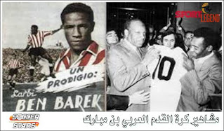 مشاهير كرة القدم العربي بن مبارك
