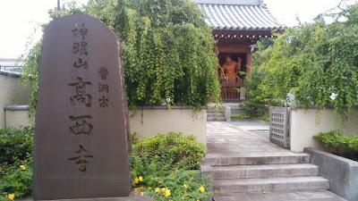 多摩市の高西寺