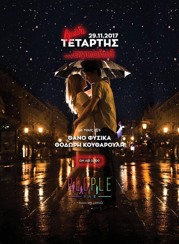 Βράδυ Τετάρτης με την καλύτερη Ελληνική μουσική στο PEOPLE !