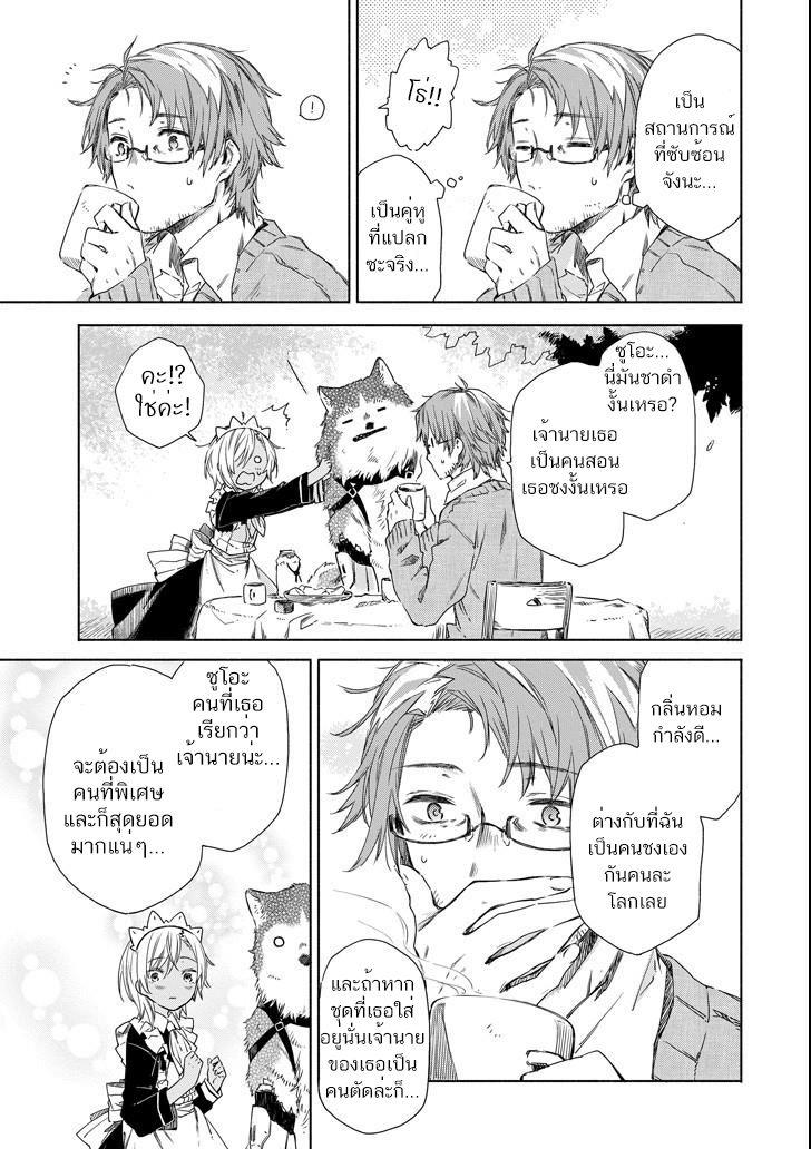 อ่านการ์ตูน Tabi to Gohan to Shuumatsu Sekai ตอนที่ 3 หน้าที่ 19