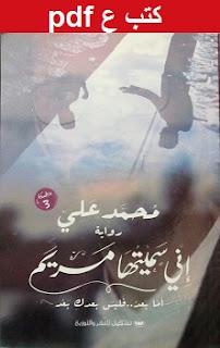 تحميل رواية اني سميتها مريم pdf محمد علي