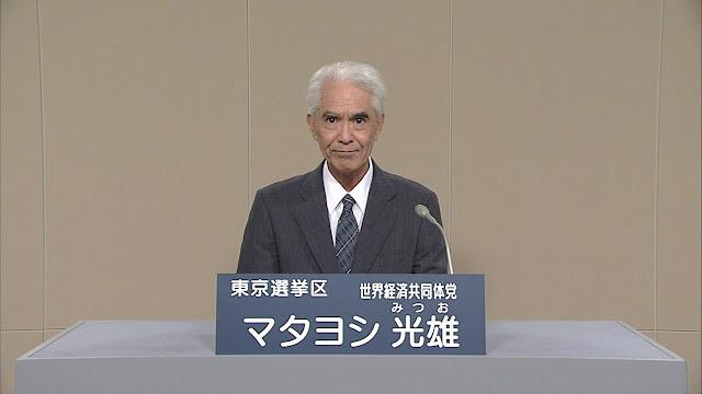 Matayoshi Mitsuo político japonés que  ser Dios