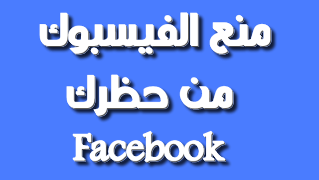 امنع الفيسبوك أن تحظرك بعد اليوم أضف الإيميل الروسي الجديد إلى حسابك