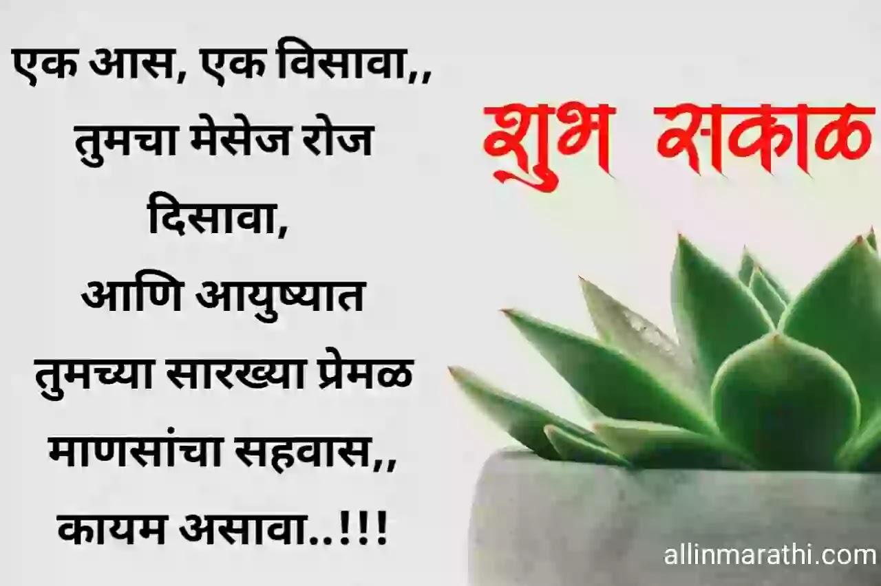 Good Morning Wishes Marathi