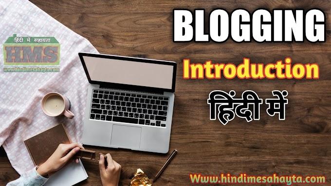 Blogging Kaya Hai? Introduction in Hindi