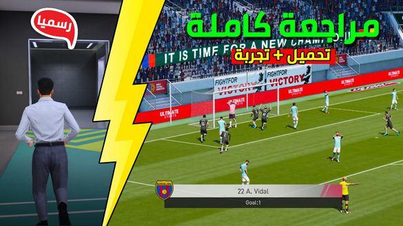 تحميل و تجربة لعبة Vive Le Football الاصدار الجديد !! الافضل على الاطلاق !
