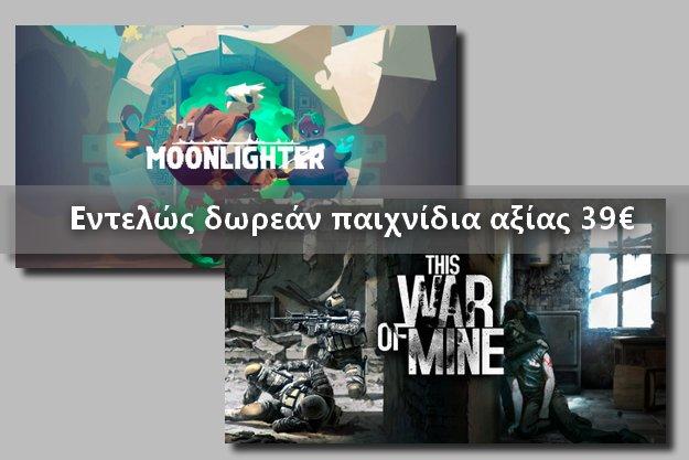 Δωρεάν το «This War of Mine» και το «Moonlighter»