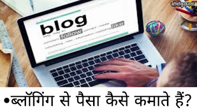 how to earn money from a website in hindi